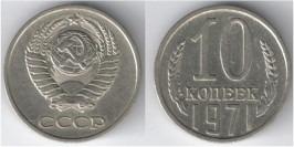 10 копеек 1971 СССР