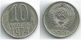 10 копеек 1974 СССР