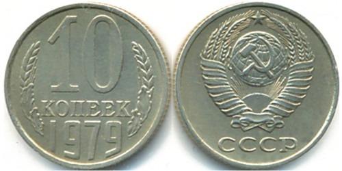 10 копеек 1979 СССР
