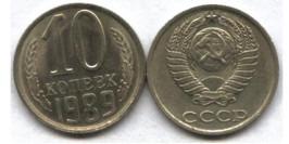 10 копеек 1989 СССР