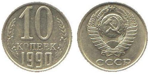 10 копеек 1990 СССР