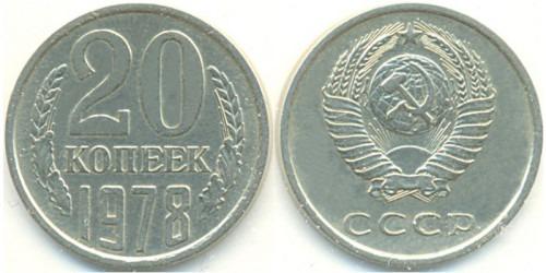 20 копеек 1978 СССР