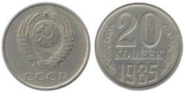 20 копеек 1985 СССР