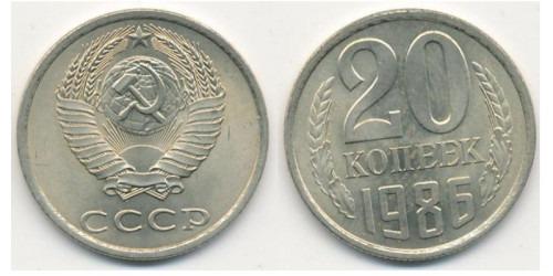 20 копеек 1986 СССР