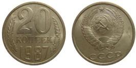 20 копеек 1987 СССР