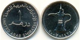 1 дирхам 2007 ОАЭ