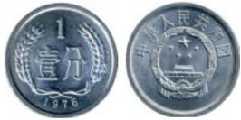 1 фэнь 1975 Китай