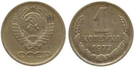 1 копейка 1977 СССР