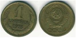 1 копейка 1975 СССР