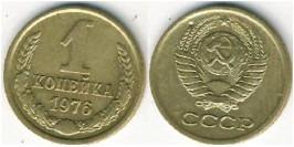 1 копейка 1976 СССР