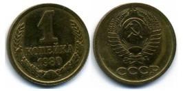1 копейка 1980 СССР