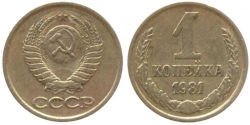 1 копейка 1981 СССР