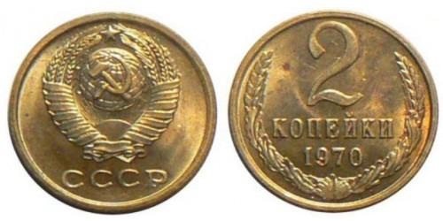 2 копейки 1970 СССР