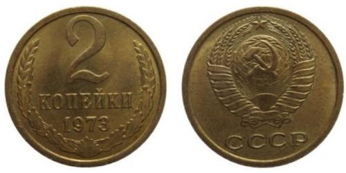 2 копейки 1973 СССР
