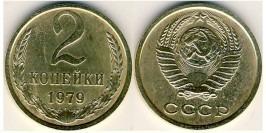 2 копейки 1979 СССР