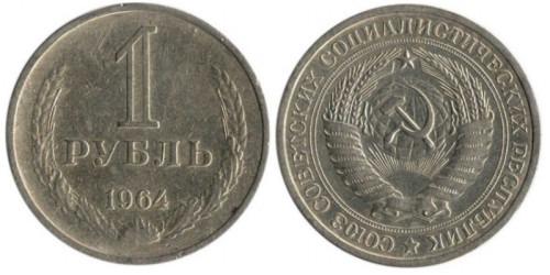 1 рубль 1964 СССР