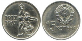 15 копеек 1967 СССР — 50 лет Советской Власти