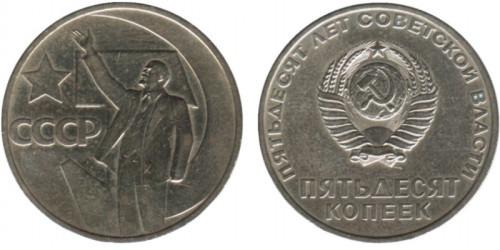 50 копеек 1967 СССР 50 лет Советской Власти