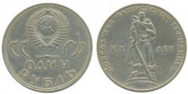 1 рубль 1965 СССР — 20 лет победы над фашистской Германией