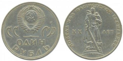 1 рубль 1965 СССР 20 лет победы над фашистской Германией