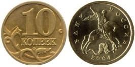 10 копеек 2004 СП Россия