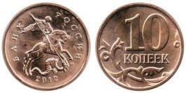 10 копеек 2012 М Россия