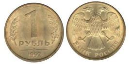 1 рубль 1992 Л Россия — магнитная