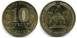 10 рублей 2012 Россия — 1150-летие зарождения Российской Государственности