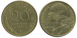 20 сантимов 1977 Франция