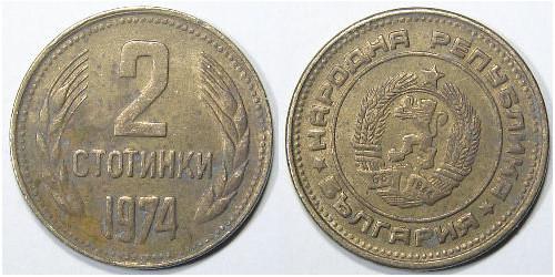2 стотинки 1974 Болгария