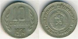10 стотинок 1974 Болгария