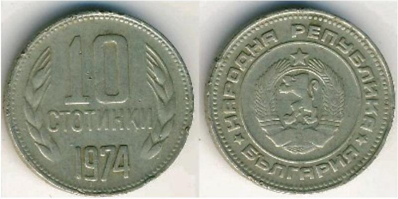 10 стотинки 1962 года цена полный список юбилейных монет россии 1999 2018