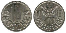 10 грошей 1968 Австрия