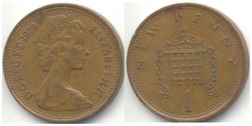 1 новый пенни 1979 Великобритания