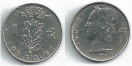1 франк 1975 Бельгия (FR)