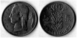 5 франков 1962 Бельгия (FR)