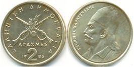 2 драхмы 1986 Греция