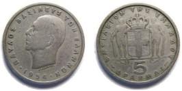 5 драхм 1954 Греция