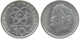 10 драхм 1978 Греция
