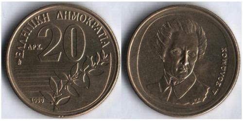 20 драхм 1990 Греция