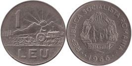 1 лей 1966 Румыния