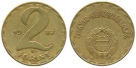 2 форинта 1987 Венгрия