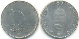 10 форинт 1994 Венгрия