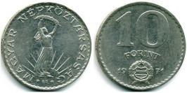 10 форинт 1971 Венгрия