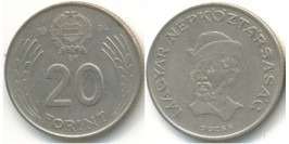 20 форинтов 1984 Венгрия