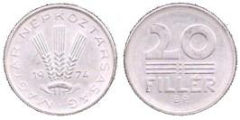 20 филлеров 1974 Венгрия