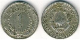 1 динар 1974 Югославия