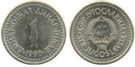 1 динар 1990 Югославия