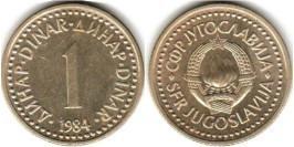 1 динар 1984 Югославия