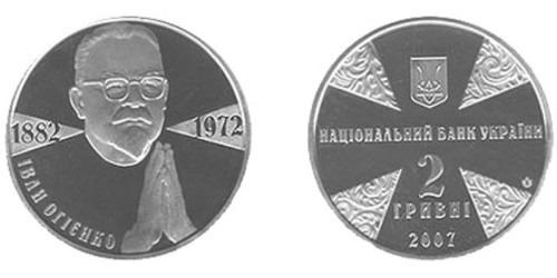 2 гривны 2007 Украина — Иван Огиенко